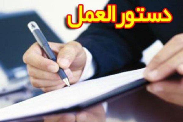 دستورالعمل اجرایی دوره آموزشی مدیریت تاسیسات گردشگری ابلاغ شد