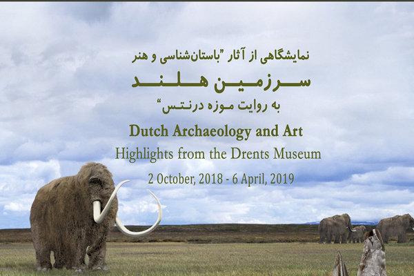 ۹۶۰هزار یورو درآمد موزه هلند از نمایشگاه ایران