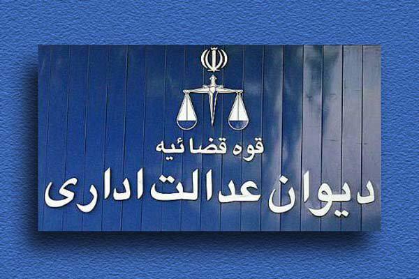 دیوان عدالت اداری به میراث فرهنگی توجه ویژهای میکند