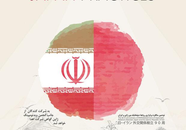 گرامیداشت روابط دیپلماتیک ایران و ژاپن
