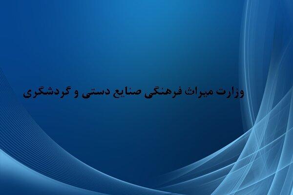 چالشهای صندلی وزارت میراث/ دولت ایران دارای ۱۹ وزارتخانه شد